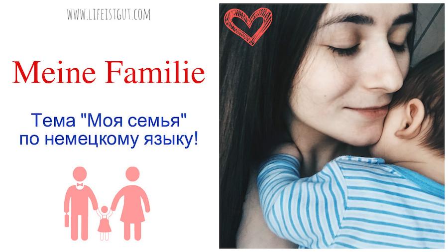 Meine Familie / Моя семья / Видеоурок и Тема на немецком языке