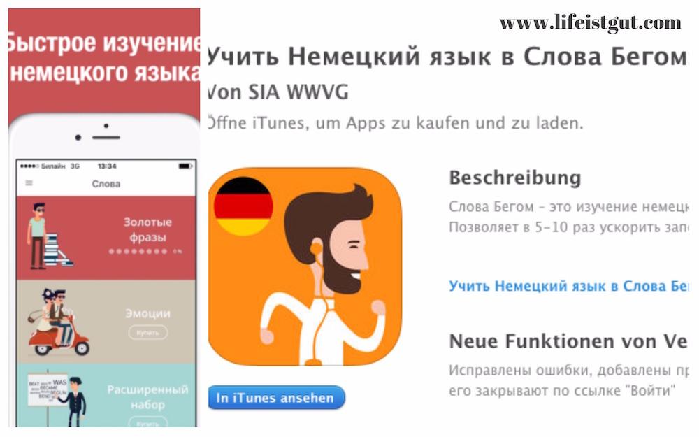 Приложения для изучения немецкого языка Слова бегом