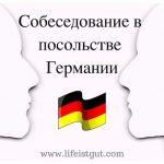 Германия собеседование на визу в посольстве: Какие вопросы могут задать на собеседовании на визу в Германию?