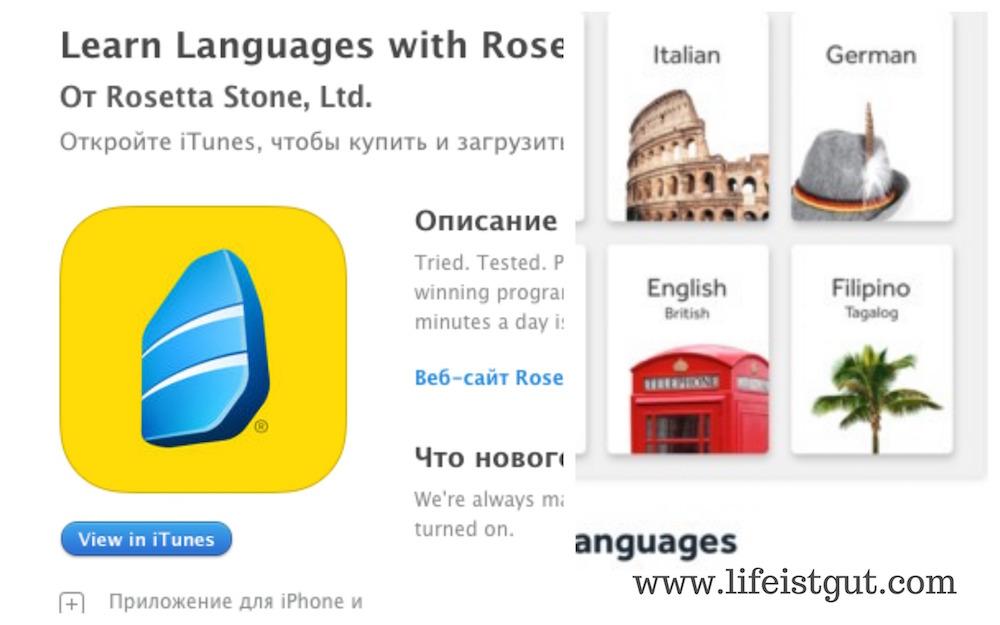Приложения для изучения немецкого языка rosetta stone