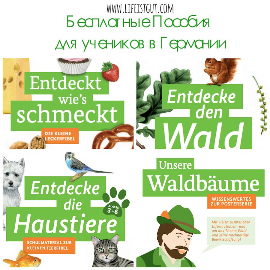 В Германии можно заказывать бесплатно Немецкий язык материалы!