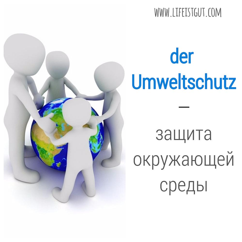 Тема природа на немецком: Natur und Umwelt. Wortschatz B1. Umweltschutz