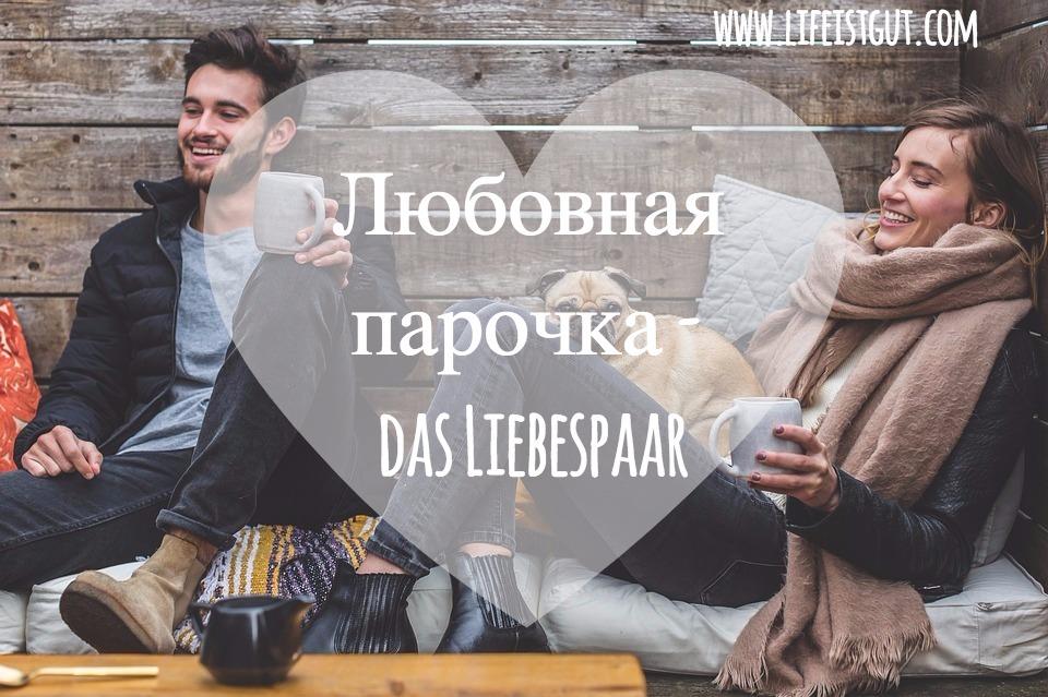 любовная парочка по-немецки: как флиртуют немцы, как знакомятся, немецкая любовь