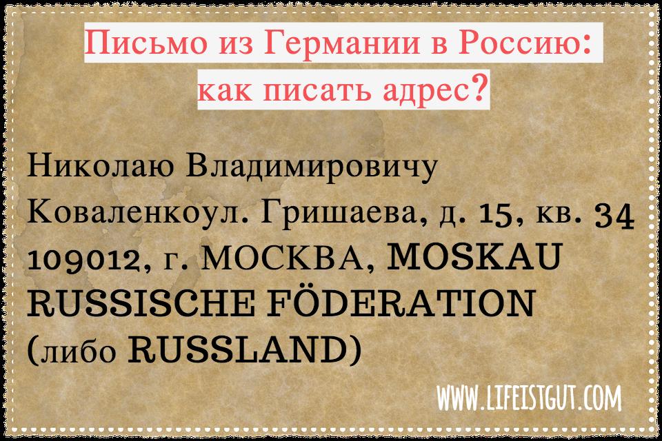Письмо из Германии в Россию/Украину: как писать адрес?