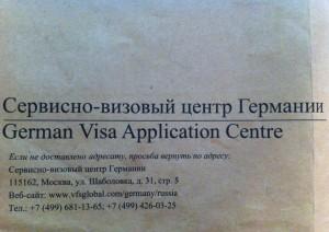 Как записаться на собеседование в посольство