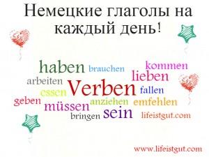 немецкие глаголы