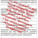 Закон: Уведомление о наличии второго гражданства, постоянного места жительства либо вида на жительство в другой стране гражданином РФ и мой опыт.
