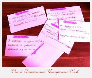 Запоминание иностранных слов