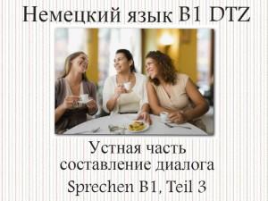 Немецкий язык B1 составление устного диалога