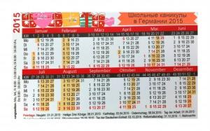 Школьные каникулы в Германии