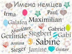 Популярные немецкие имена