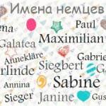 Популярные немецкие имена… или «Что в имени тебе моём?»