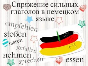 Спряжение сильных глаголов в немецком