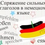 Спряжение сильных глаголов в немецком языке