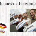 Какую специфику имеют диалекты Германии?