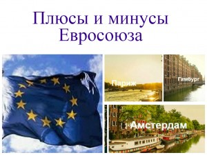 Плюсы и минусы Евросоюза