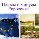Плюсы и минусы Евросоюза: какова жизнь в ЕС?