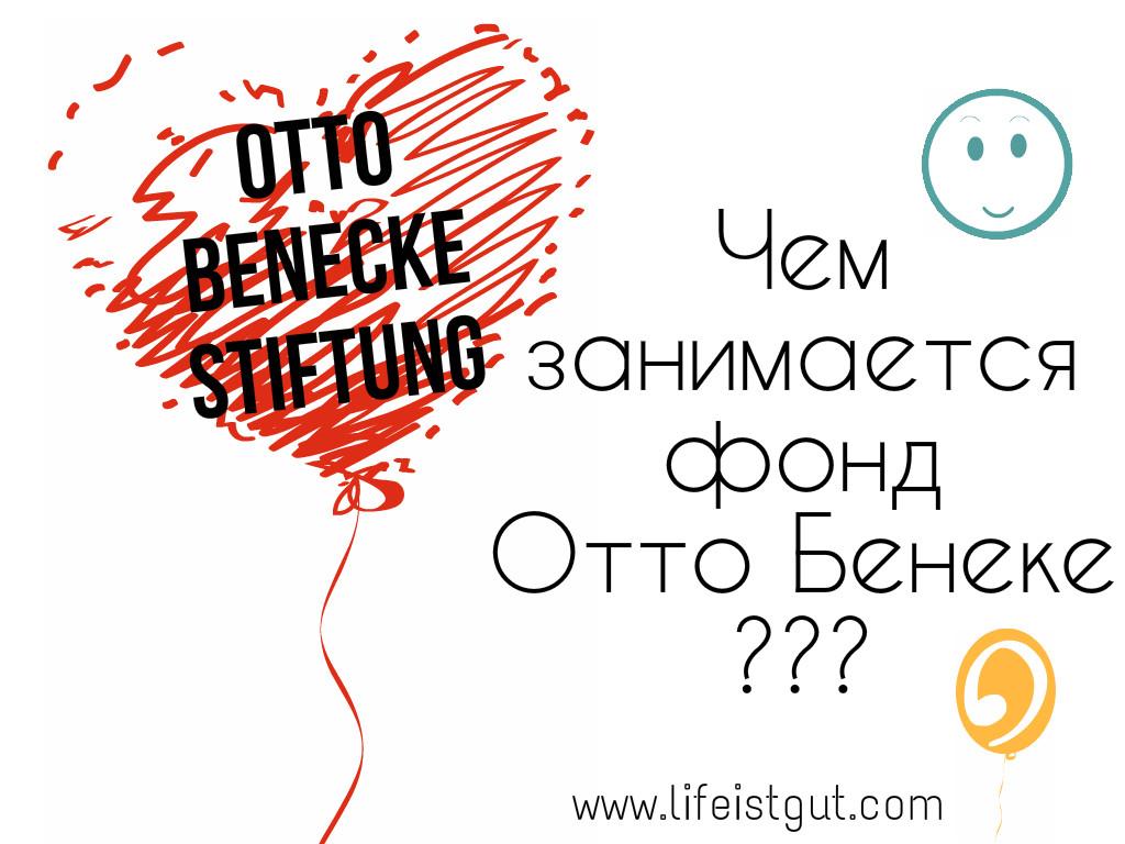 Фонд Отто Бенеке (Otto Benecke Stiftung)