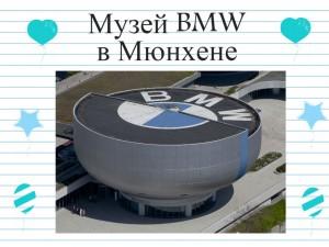 Музей BMW, Mercedes Benz, Volkswagen - Наиболее известные музеи автомобилей в Германии
