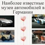 Музей BMW, Mercedes Benz, Volkswagen — Наиболее известные музеи автомобилей в Германии