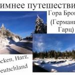 Гора Брокен (Brocken) в Германии: Сказочное зимнее путешествие