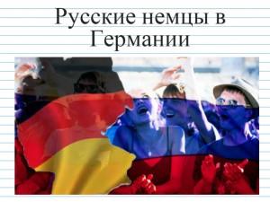 Русские немцы в Германии