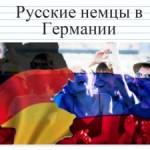 Русские немцы в Германии: С какими трудностями могут столкнуться при переезде русские немцы?