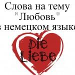 Слова на тему Любовь в немецком языке