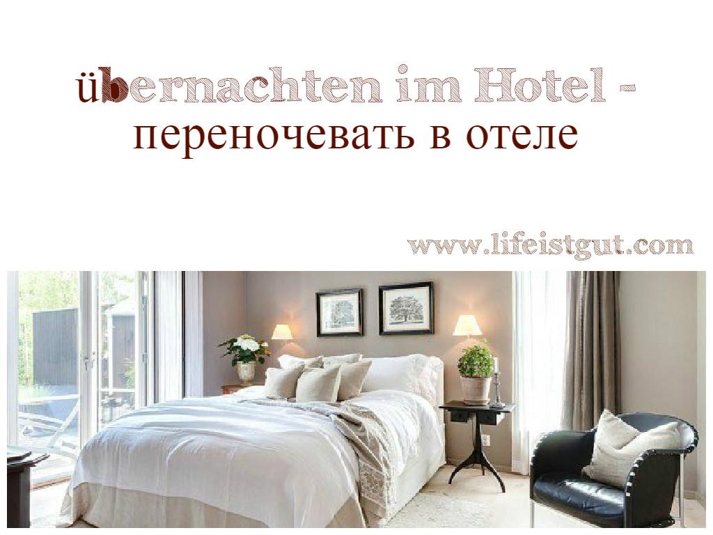 немецкие слова и выражения для путешествий и поездок - übernachten im Hotel - переночевать в отеле