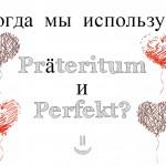 Когда используем das Präteritum и das Perfekt?