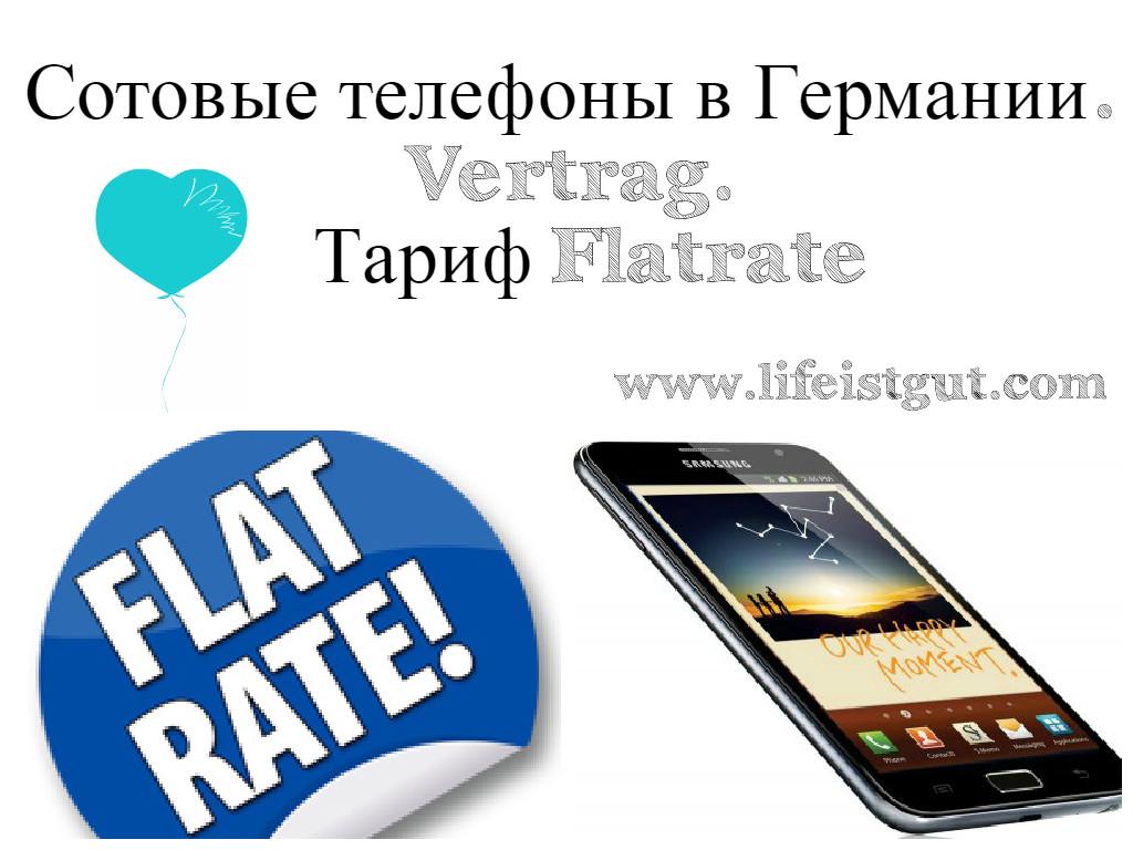 Сотовые телефоны в Германии, мобильный Vertrag, Тариф Flatrate в Германии.