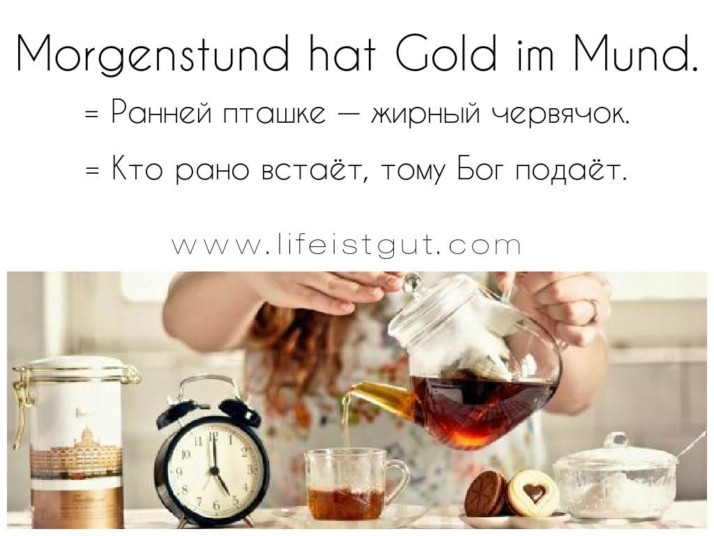 Пословицы и поговорки на немецком языке на тему время Morgenstund hat Gold im Mund - Ранней пташке — жирный червячок.