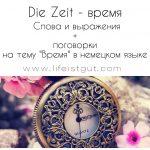 Тема «Время» в немецком языке «Die Zeit»: слова и выражения + поговорки