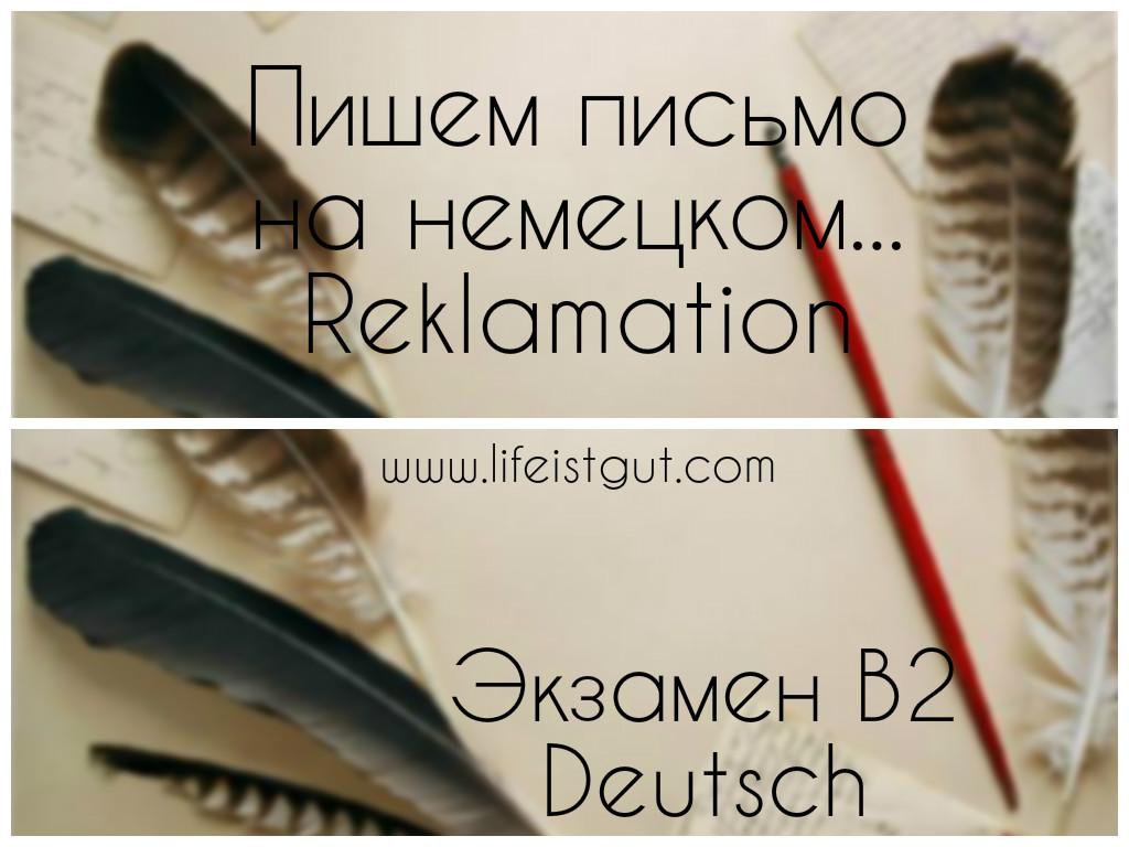 B2 Deutsch примеры писем Reklamation