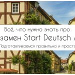 Всё, что надо знать про Start Deutsch A1 (старт дойч а1)!
