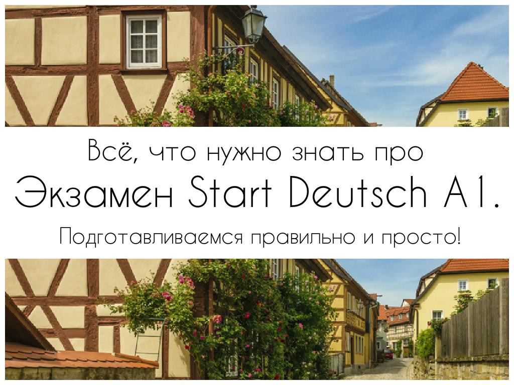 Всё, что надо знать про Start Deutsch A1 (старт дойч а1)