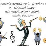 Немецкий! Тема: Музыка, музыкальные инструменты и профессии на немецком языке. Musik und Musikinstrumente
