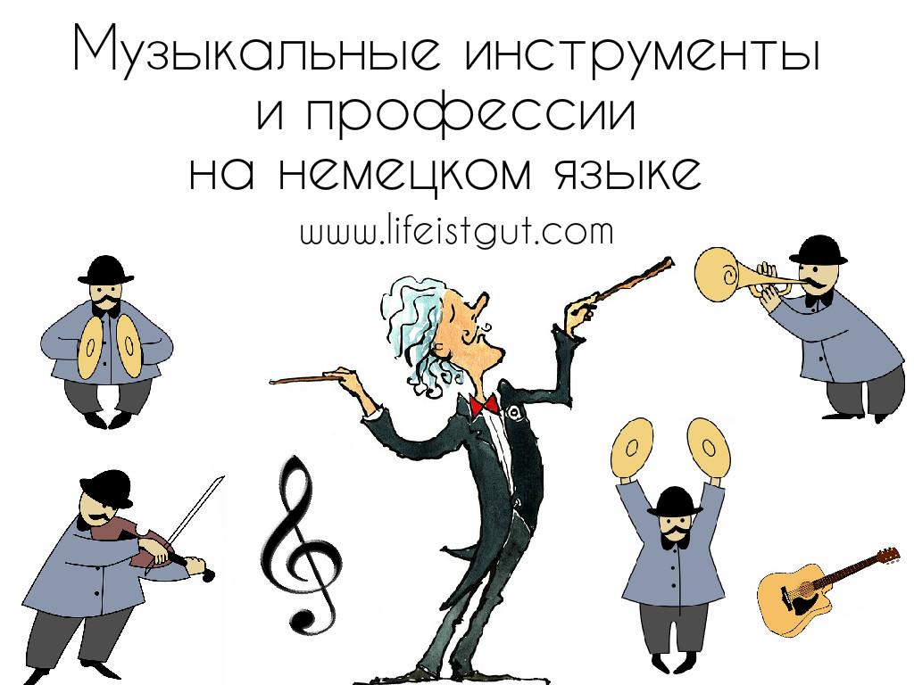 Музыка, музыкальные инструменты и профессии на немецком языке.