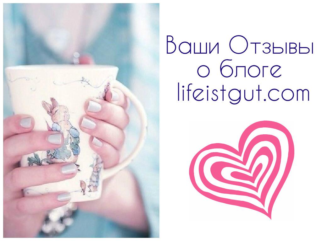ваши отзывы о блоге lifeistgut