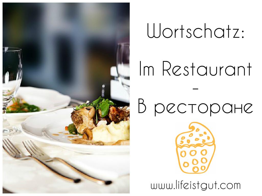 Диалоги В Ресторане на немецком, лексика
