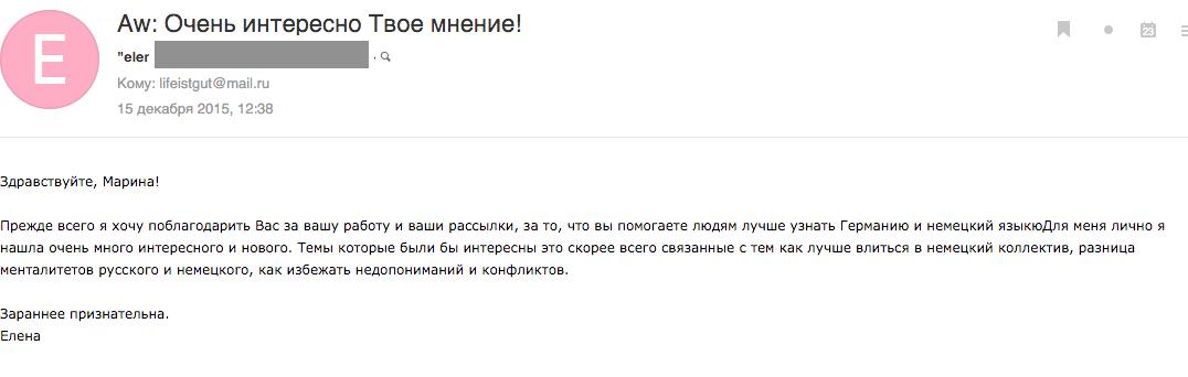 Ваши Отзывы о lifeistgut.com