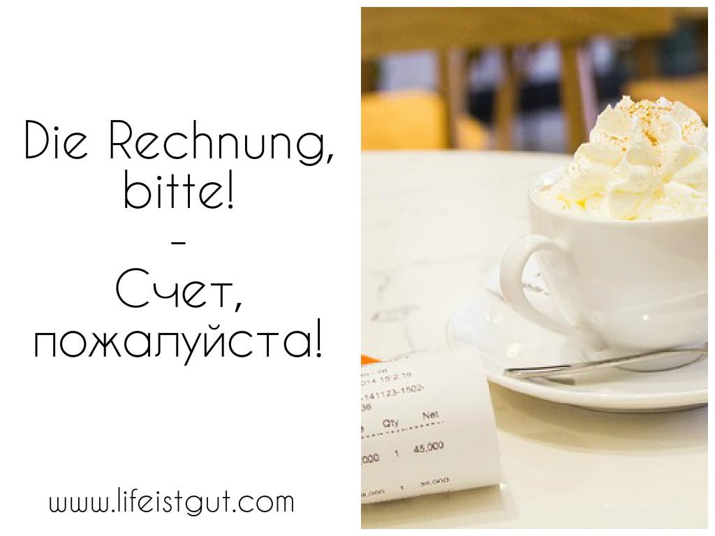Die Rechnung, bitte! - Счет, пожалуйста! Диалог В Ресторане на немецком