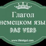 Глагол в немецком языке