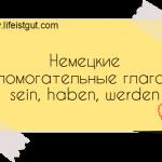 Немецкие вспомогательные глаголы: Hilfsverben