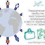 Уведомление о прибытии иностранного гражданина в место пребывания в России: гости из Германии