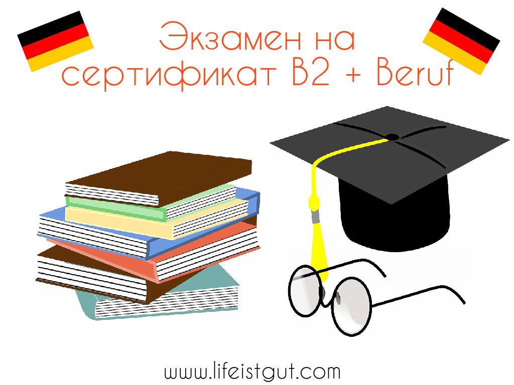 Экзамен на немецкий сертификат B2+Beruf от Telc.