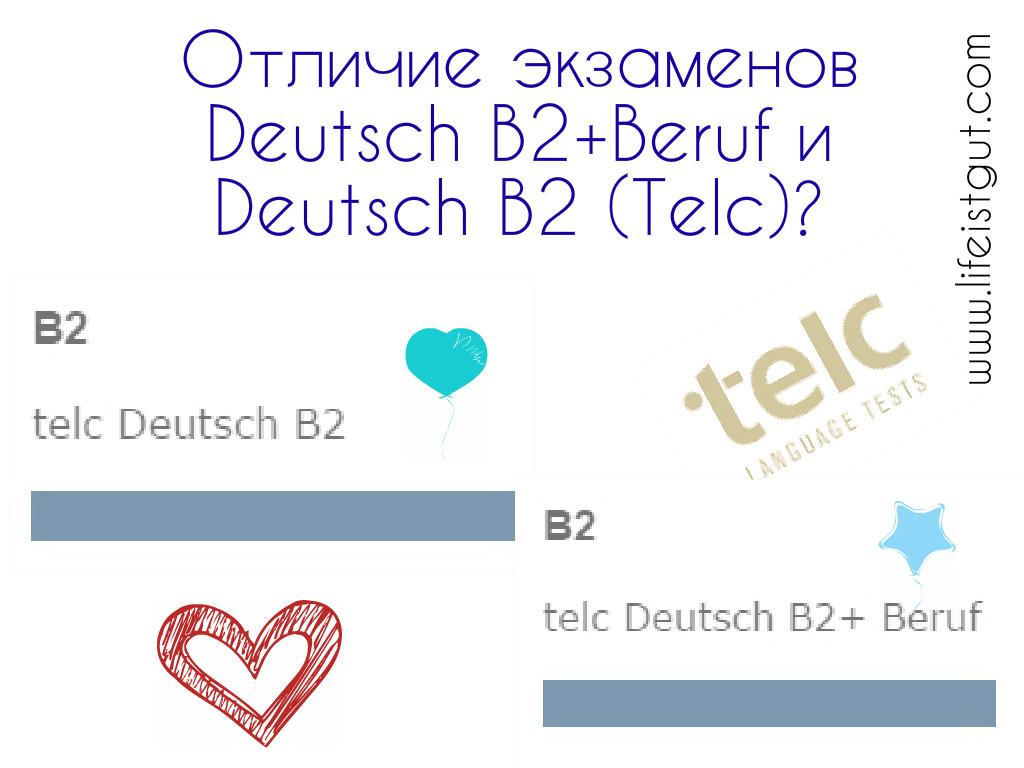 Deutsch B2+Beruf и Deutsch B2 Чем отличаются экзамены Telc