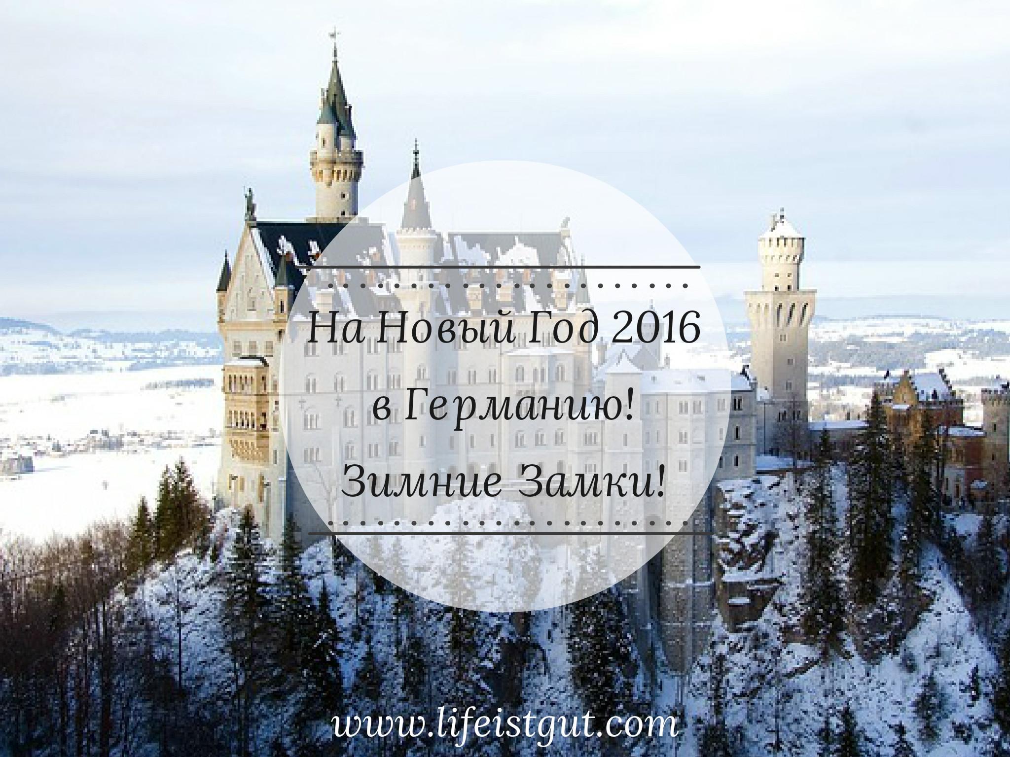novij god 2016 v germanii На Новый год 2016 в Германию