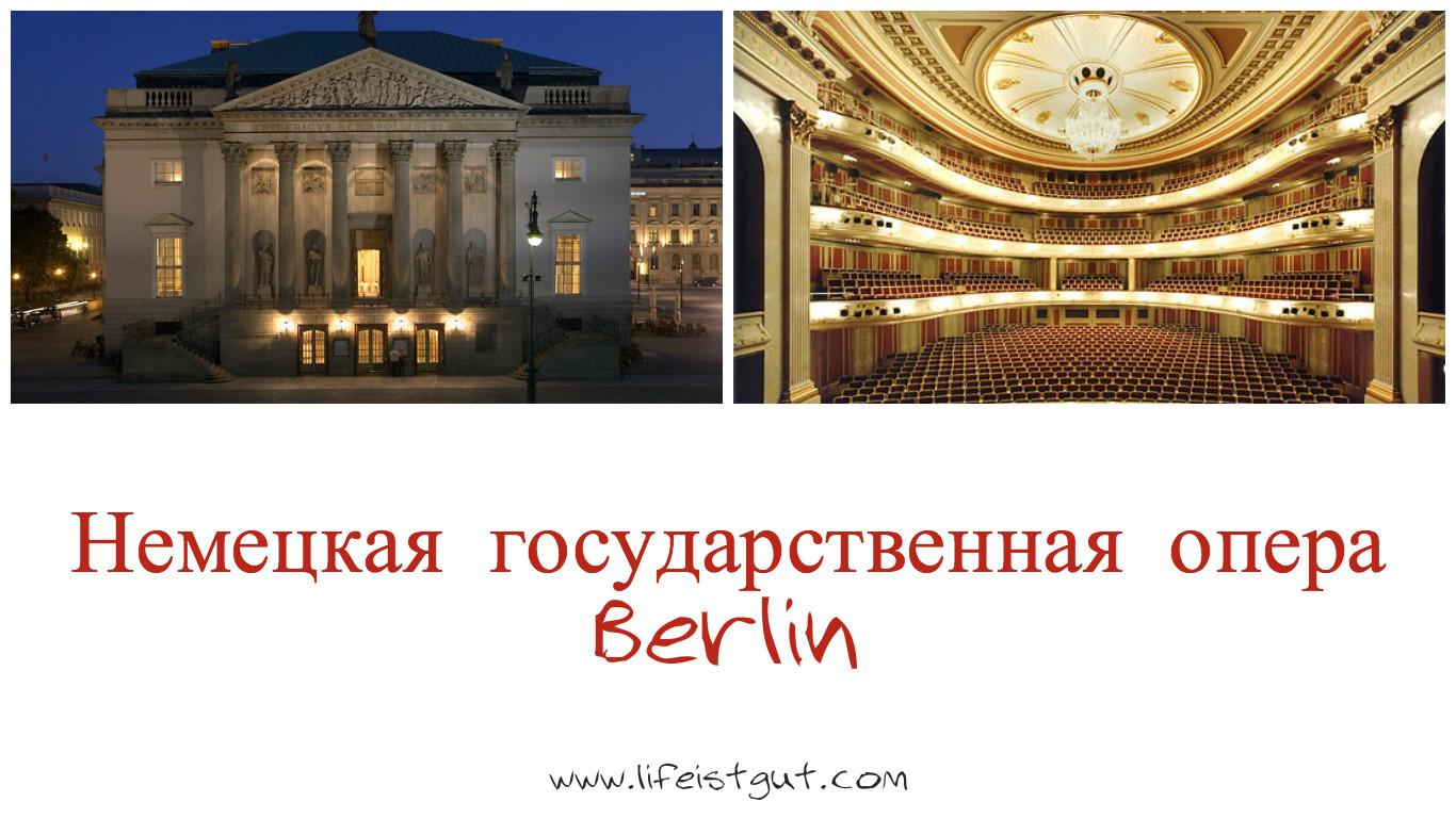 Немецкая опера