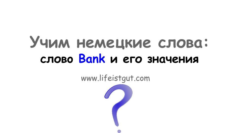 Учим немецкие слова: словo Bank и его значения